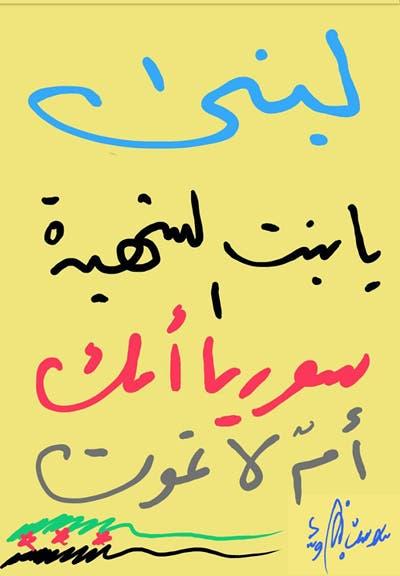 عبارة انتشرت على صفحات السوريين