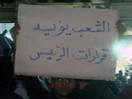 جانب من التظاهرات المؤيدة لقرارات مرسي