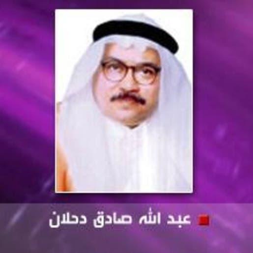 عبد الله صادق دحلان