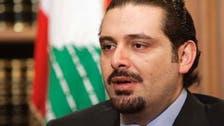 حکومت کی تشکیل کے لیے مزید وقت درکار ہے: سعد حریری