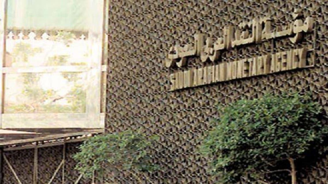 """مؤسسة النقد العربي السعودي \\""""ساما\\"""""""