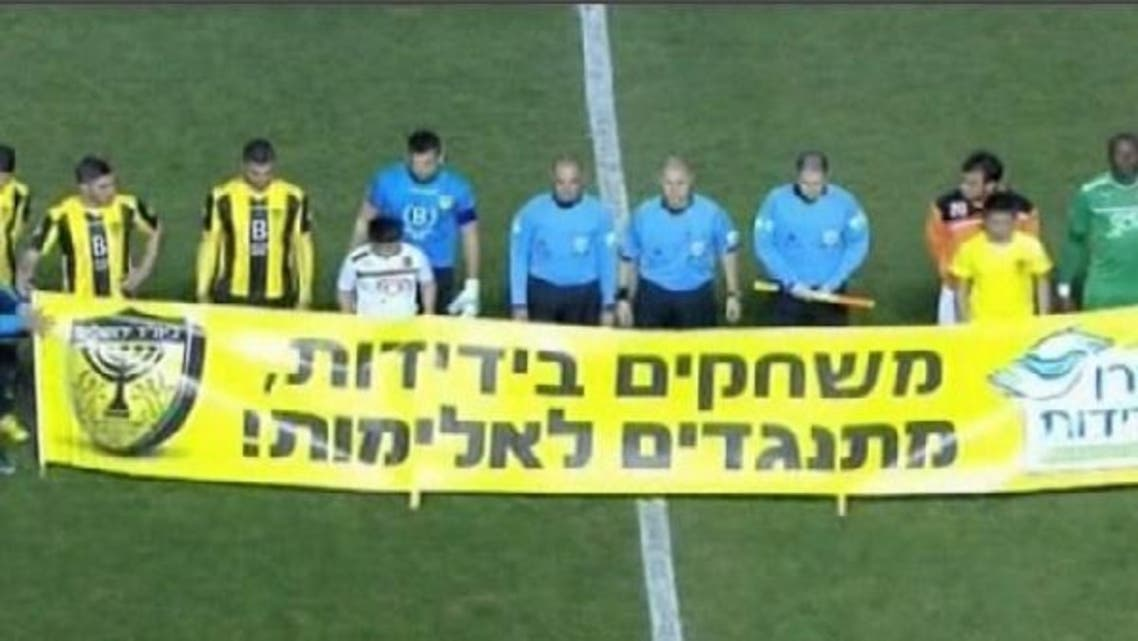 Israeli soccer fans anti-Muslim protest during a Saturday night match condemned by parliament speaker. (Reuters)