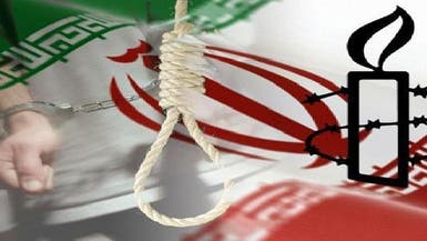 العفو الدولية: إيران أكثر دولة تنفذ الإعدام ضد الأحداث