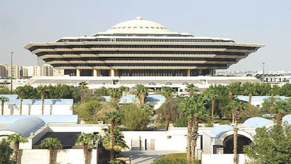 مبنى وزارة الداخلية في الرياض