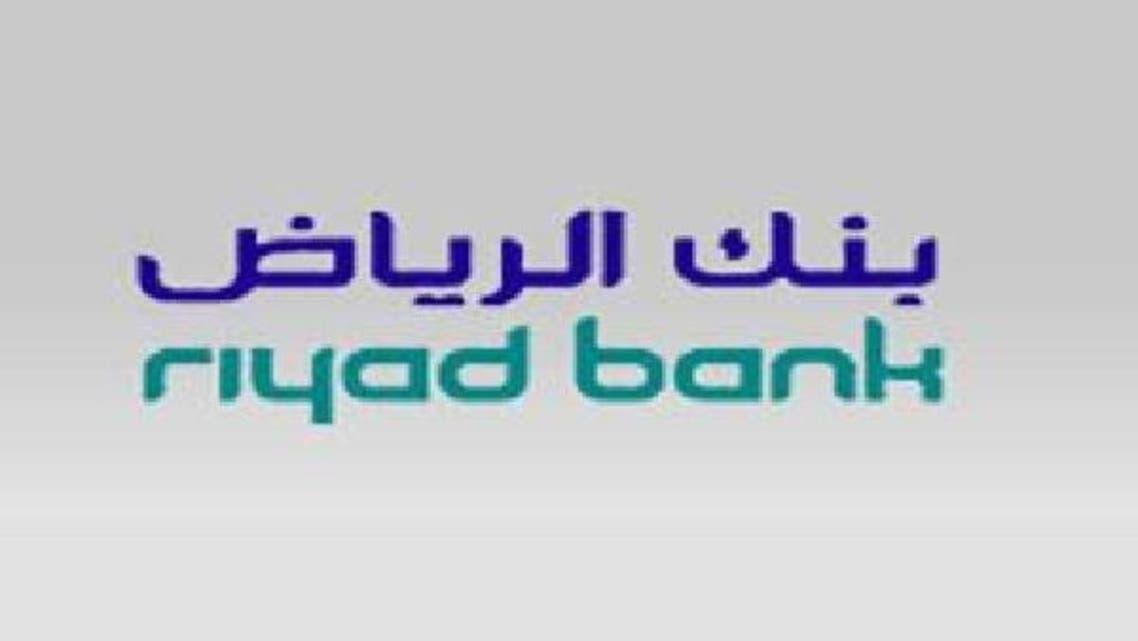 بنك الرياض حقق أرباحاً قياسية