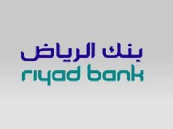 بنك الرياض يوزع 1.14 مليار ريال أرباحاً نقدية