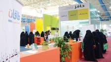 غرفة الرياض: 10 شركات تعرض 696 وظيفة للشباب والفتيات