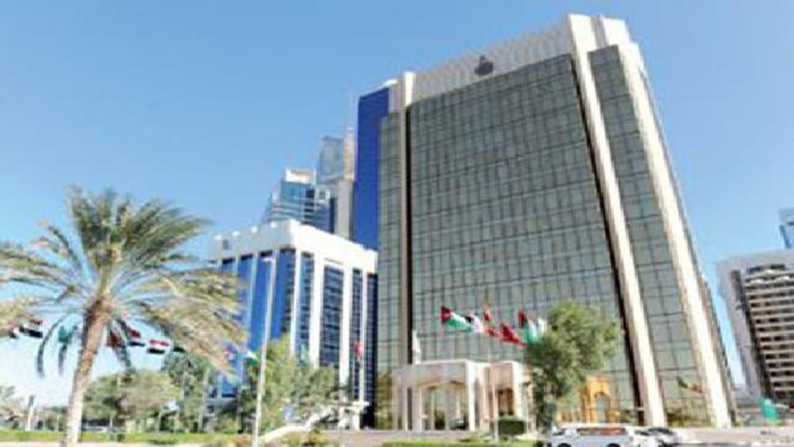 مقر صندوق النقد العربي في أبوظبي