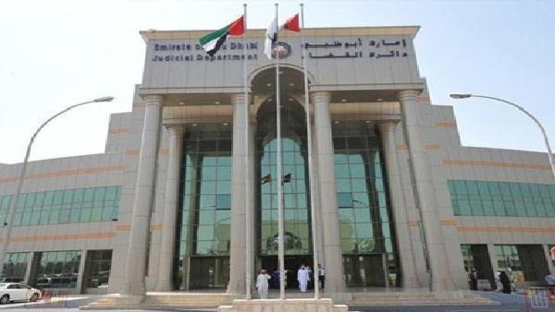 ابوظہبی میں عدالتی کمپلیکس