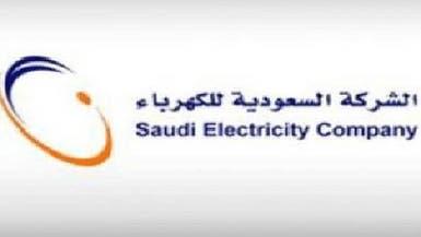 """فوربس: """"السعودية للكهرباء"""" أقوى شركة طاقة عربية"""