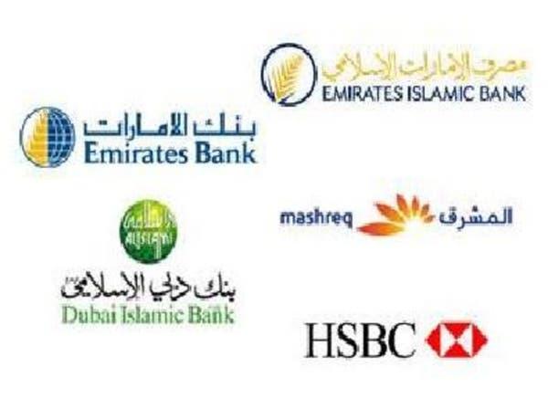 """الإمارات.. بنوك تتنافس على """"كعكة"""" المشاريع الصغيرة"""