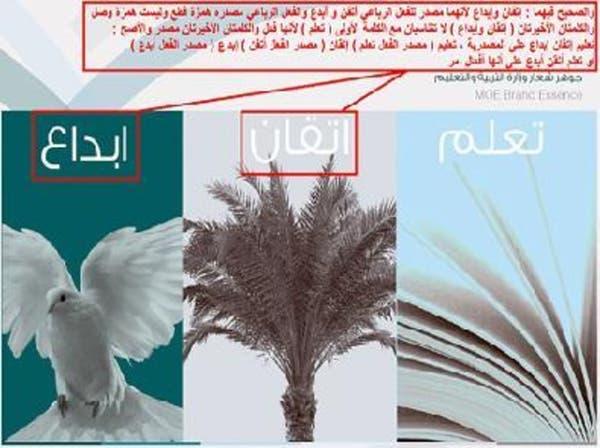 طالب سعودي يصحح أخطاء إملائية في شعار وزارة التربية