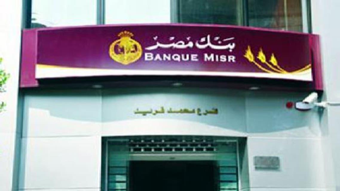 مقر بنك مصر في القاهرة، حيث اعتمدت بعض البنوك المصرية استراتيجيات جديدة للتوسع في مجال القروض الاستهلاكية للأفراد