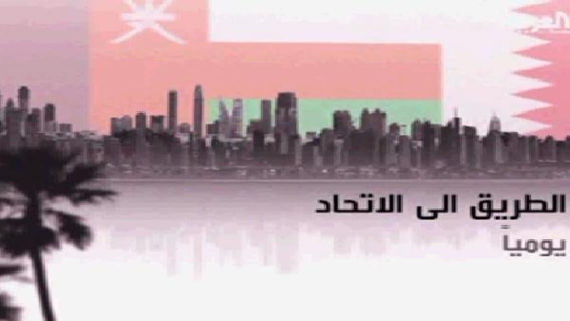 مشروع الملك عبدالله اتحاد خليجي وفق النموذج الأوروبي