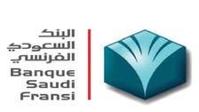 ارتفاع أرباح السعودي الفرنسي 20% للنصف الأول