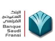 السعودي الفرنسي يوصي بتوزيع 662 مليون ريال