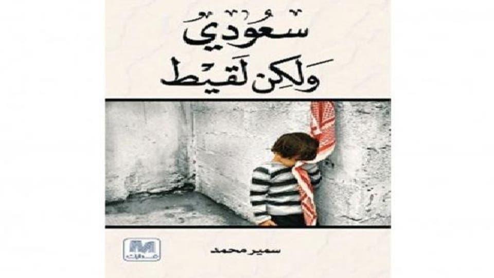 كتاب سعودي ولكن لقيط