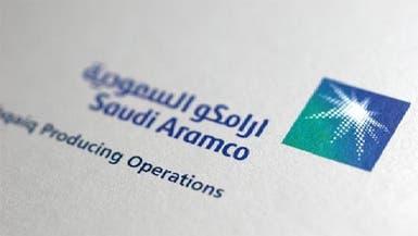 أرامكو تدشن أضخم مشروع مشترك للصناعات البحرية