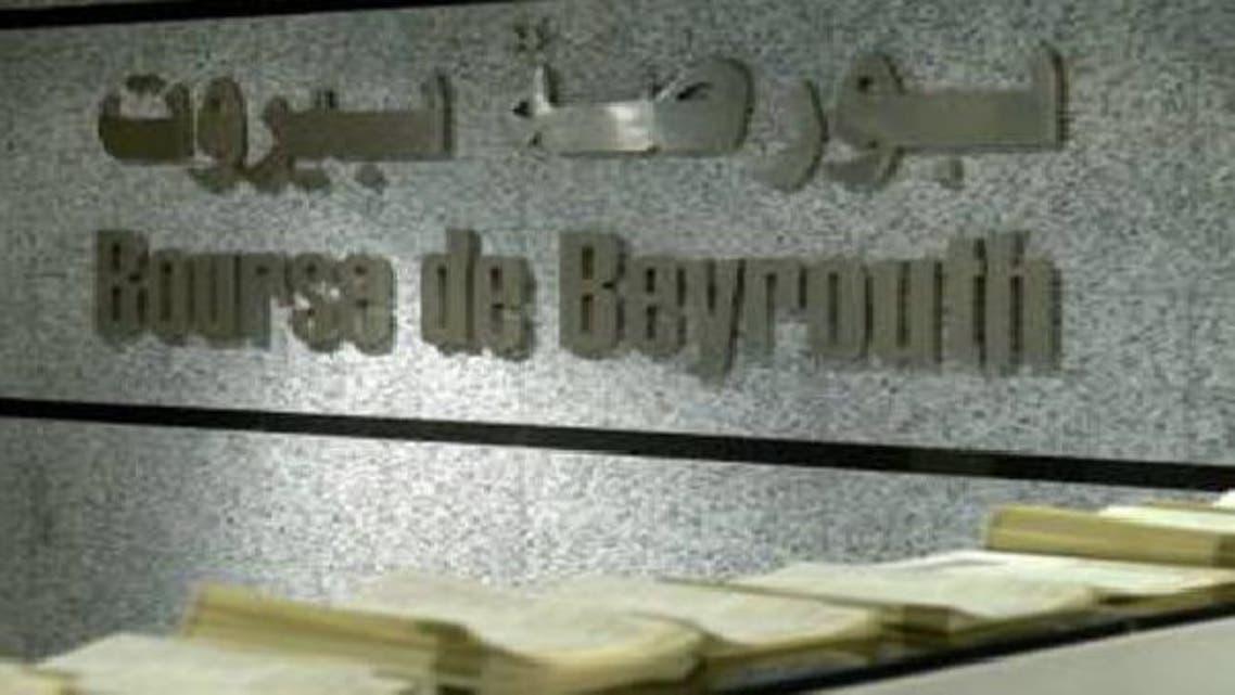 غياب مؤشرات إيجابية ببورصة بيروت يضعف التداولات