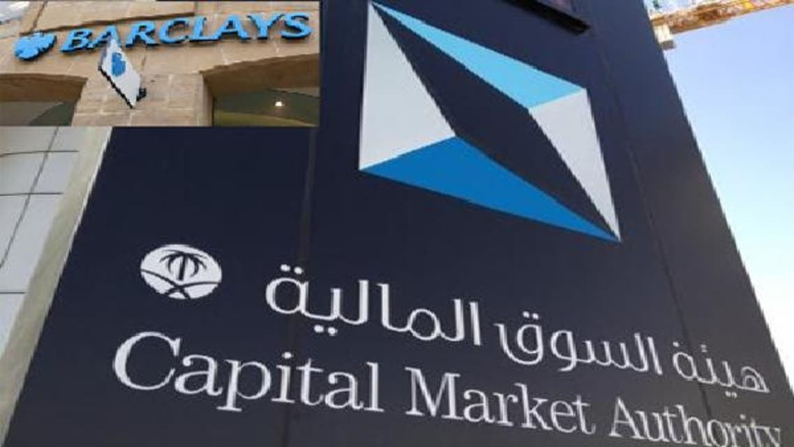 هيئة سوق الأوراق المالية السعودي وفي الإطار شعار باركليز