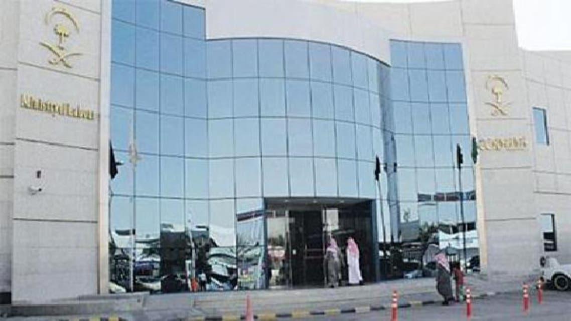 مقر وزارة العمل السعودية