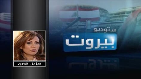 ستوديو بيروت: عبد الله النسور