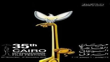 وزير الثقافة يلغي حفل ختام مهرجان القاهرة السينمائي