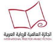 16 عملا تتنافس على الجائزة العالمية للرواية العربية