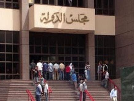 مجلس الدولة اعترض من قبل على مشروع قانون مماثل