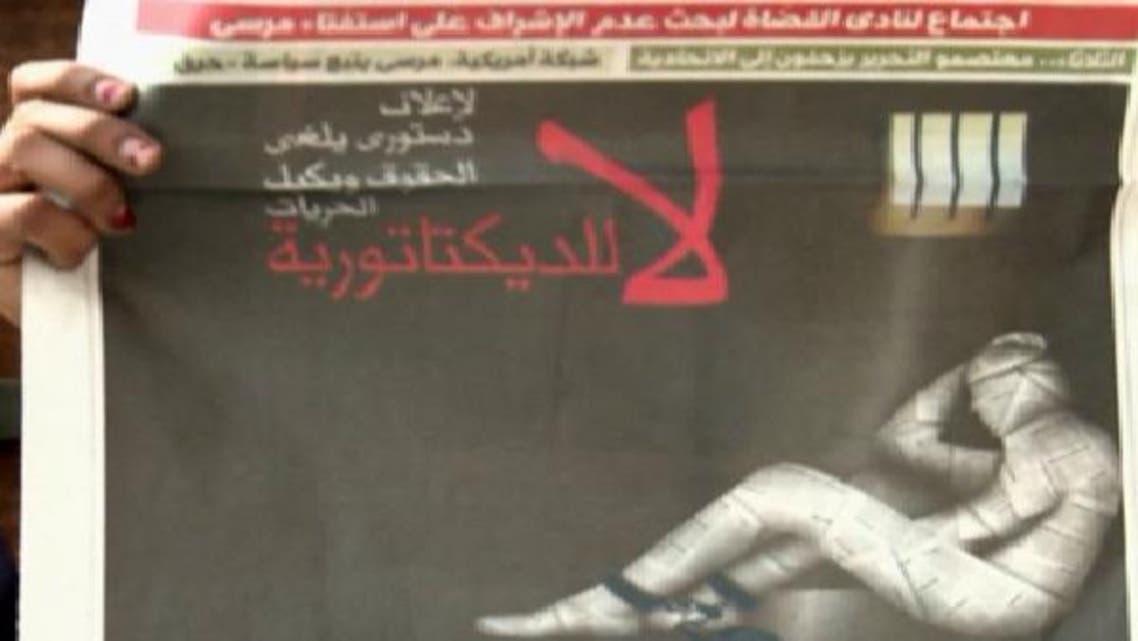 """احتجاب 11 صحيفة مصرية احتجاجا على \\""""انتهاك الحريات\\"""""""
