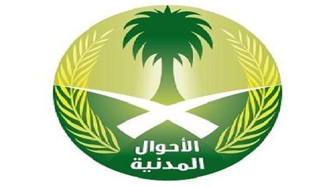 إعفاء السعوديين من بلاغات الولادة والوفاة والزواج