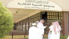 """""""التنمية العقاري"""" السعودي: آلية جديدة لضمان سداد القروض"""