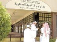 السعودية: التمويل محصور على مقترضي الصندوق العقاري