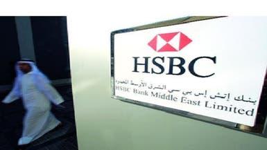 إتش إس بي سي يوقف تقديم منتجات إسلامية بالإمارات