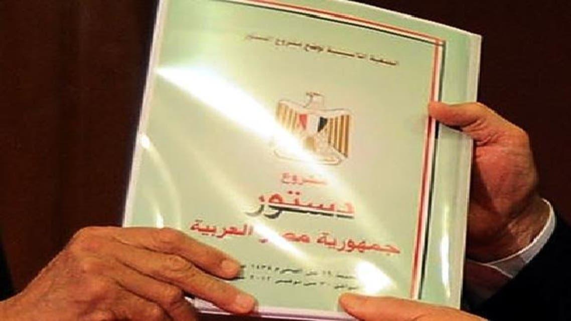 مصری آئین کا مسودہ