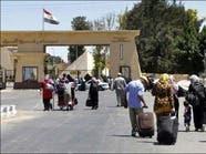 بعد إغلاقه 55 يوماً.. مصر تفتح معبر رفح