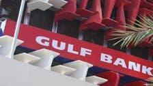 بنك الخليج الكويتي: تراجع مخصصات القروض 70%