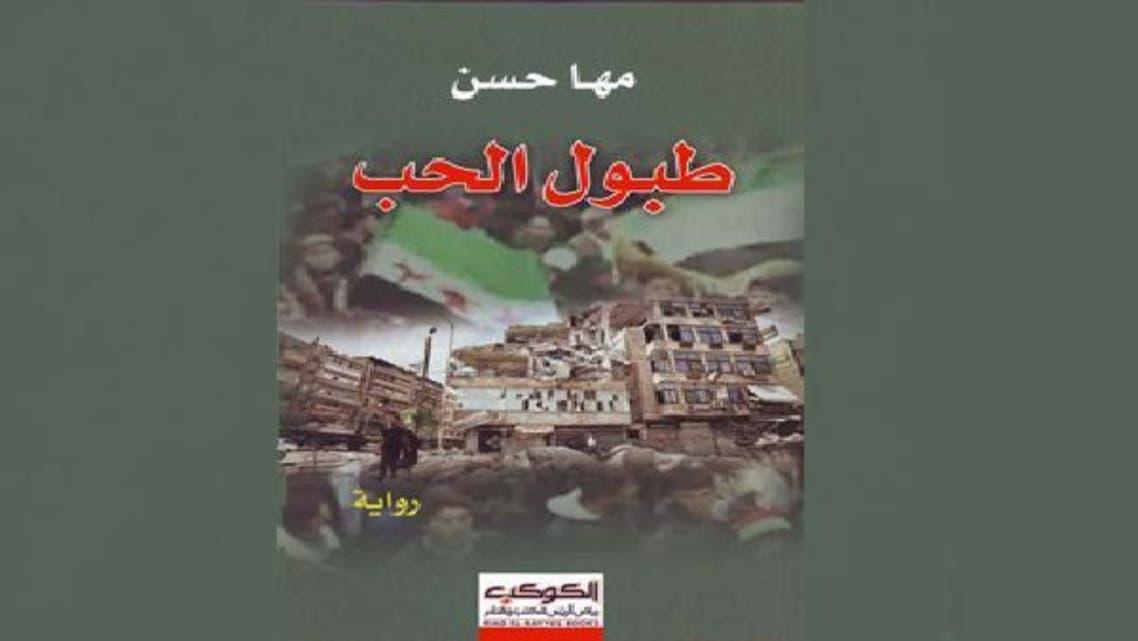 صدور رواية تجري أحداثها خلال الثورة السورية