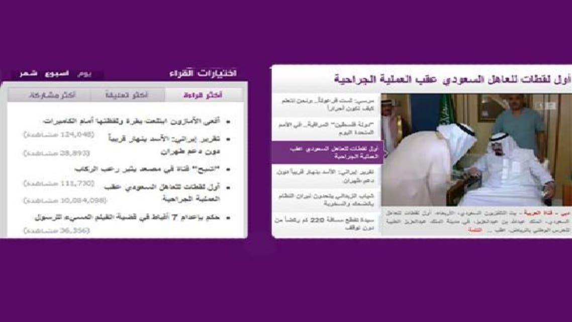 الخبر كما نشر في العربية نت وظهر على قائمة الأكثر قراءة