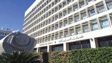 صندوق النقد: لبنان بحاجة لإصلاحات عميقة بالقطاع المصرفي