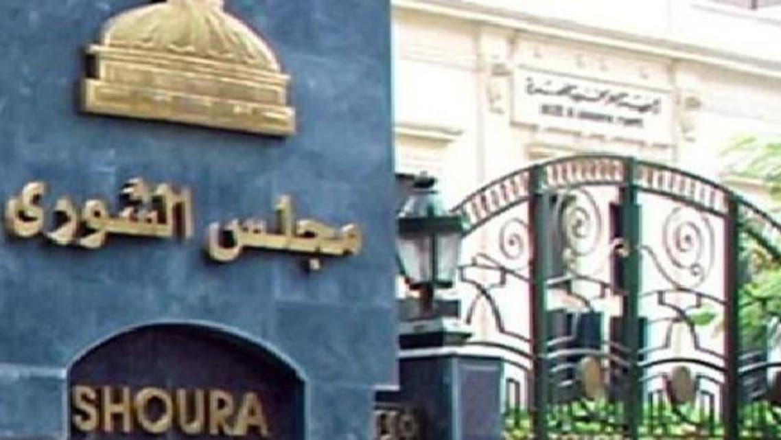 صورة أرشيفية لمجلس الشورى المصري