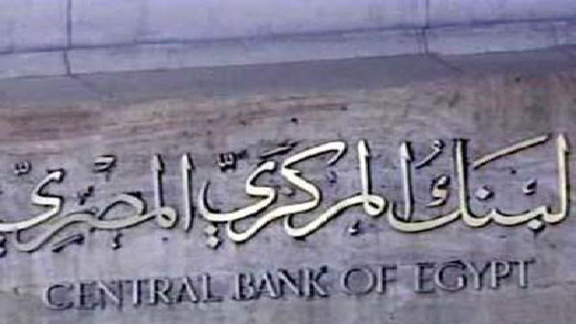 قرار جمهوري بتعديل نظام البنك المركزي المصري خلال أيام
