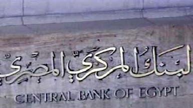 """""""الحج"""" يرفع سعر الريال السعودي بمصر والدولار يتراجع"""