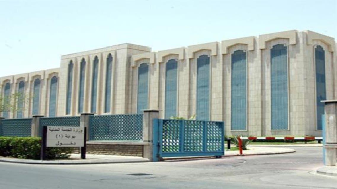 وزارة الخدمة المدنية السعودية