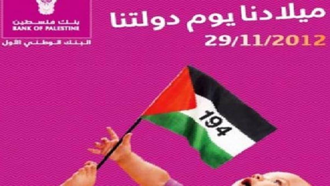 100 دولار هدية لمواليد يوم الاعتراف بعضوية فلسطين