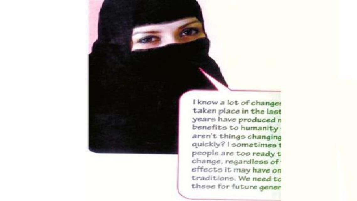 للمرة الأولى صور النساء تدخل مقرر المناهج السعودية