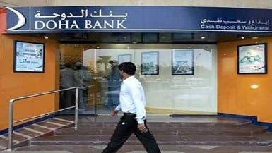 تراجع أرباح بنك الدوحة لـ341 مليون ريال بالربع الثالث