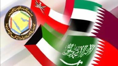 وزراء خارجية الخليج يعقدون اجتماعهم الاعتيادي السبت