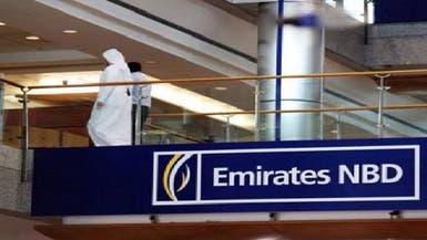 """1.66 مليار درهم أرباح فصلية لـ""""الإمارات دبي الوطني"""""""
