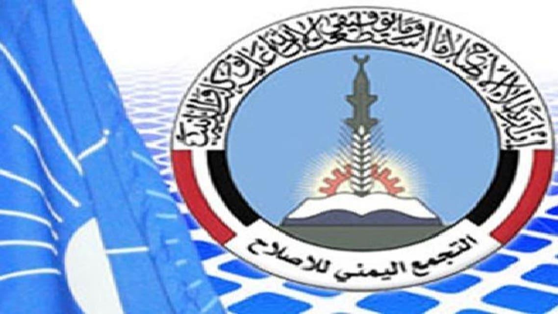 شعار التجمع اليمني للإصلاح